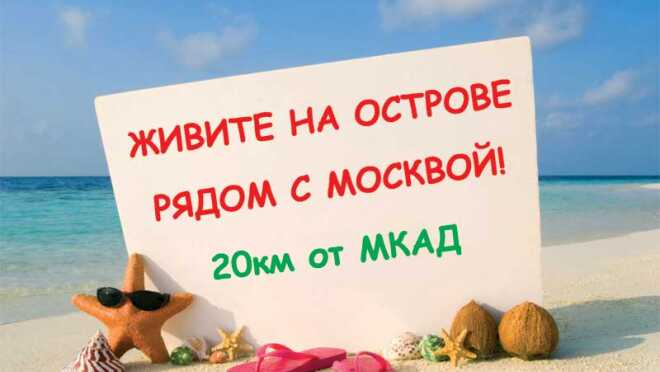 ЖК Остров Витенево